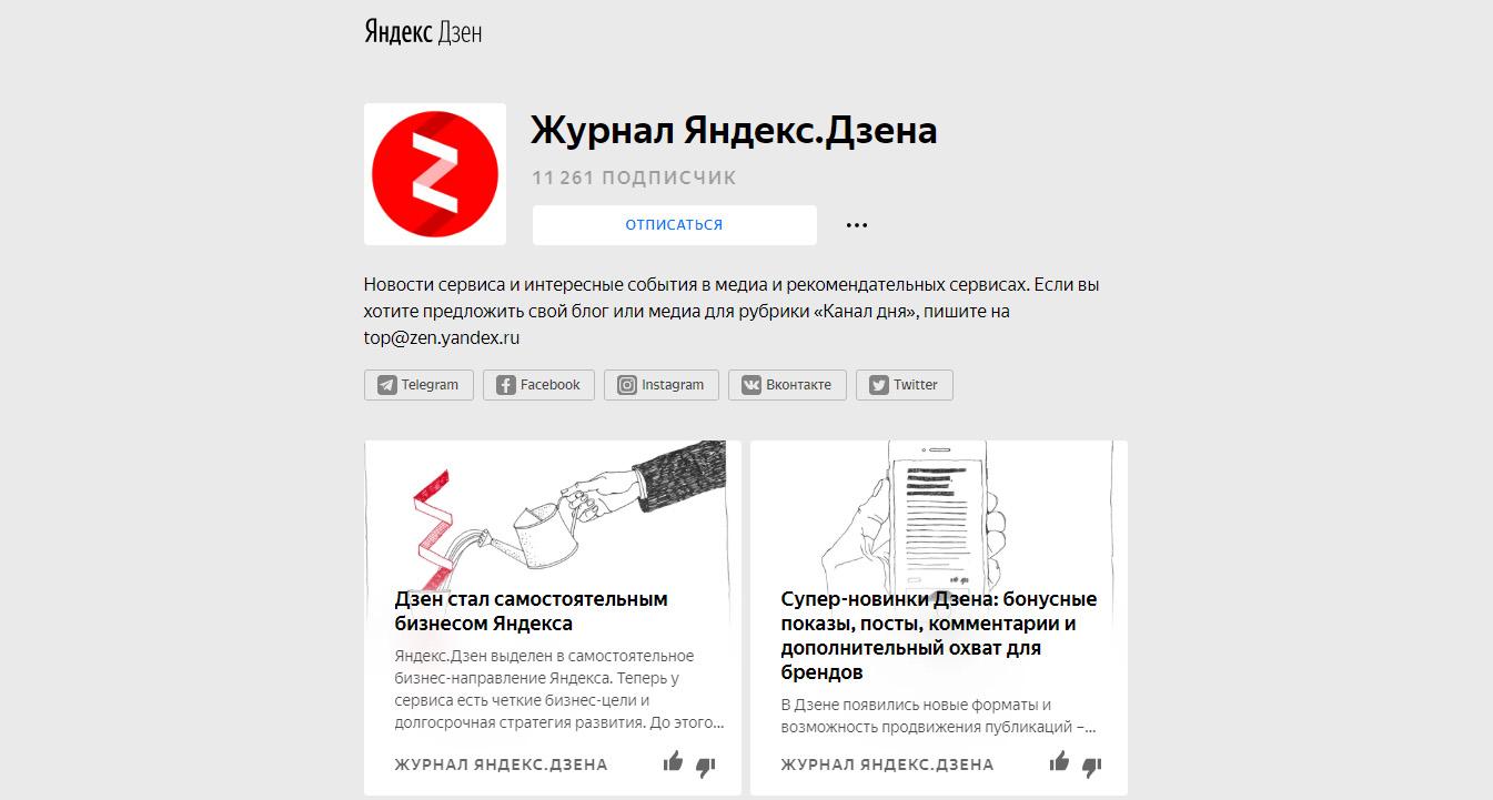 Стоит ли создавать блог в Яндекс Дзен?