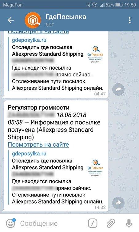 Телеграм-бот для посылок