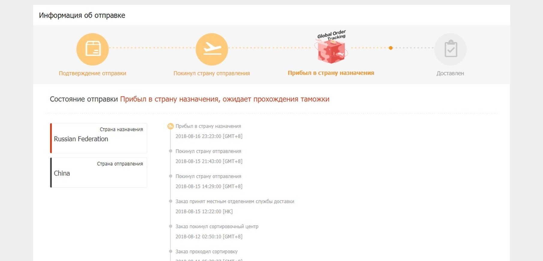 Отслеживание посылки на Aliexpress